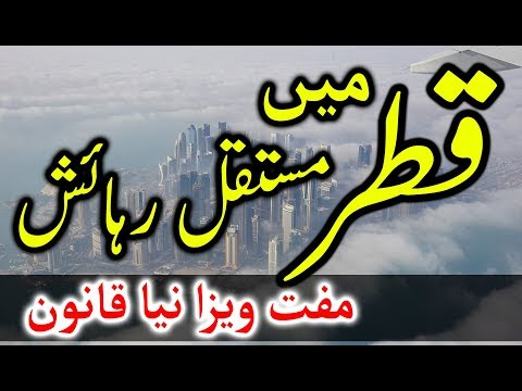 Qatar free visa on arrival and permanent residency Urdu / Hindi