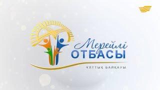«Мерейлі отбасы-2019» концерті