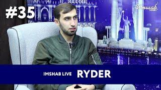 Imshab LIVE бо RYDER. # 35