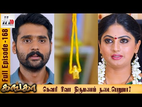 Ganga Tamil Serial | Episode 168 | 18 July 2017 | Ganga Sun Tv Serial | Piyali | Home Movie Makers