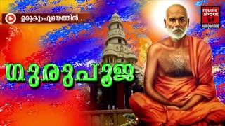 ഉരുകും ഹൃദയത്തിൻ |  | Sree Narayana Guru Devotional Songs | Hindu Devotional Songs Malayalam
