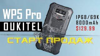Защита от воды и ударов! Oukitel WP5 Pro уже на стартовал. Смартфон с 8000 мАч доступен от $129.99.