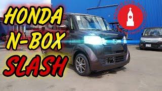 Honda N-BOX Slash кей кар в Москве