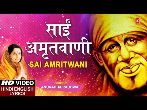 Special   I Sai Amritwani I ANURADHA PAUDWALHindi English Lyrics Full HD Video