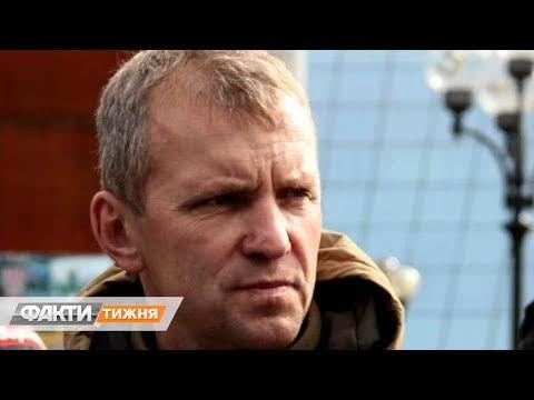 Факти ICTV: Кремлевские пленники в Европе. Как Россия арестовывает украинцев. Факти тижня, 17.11