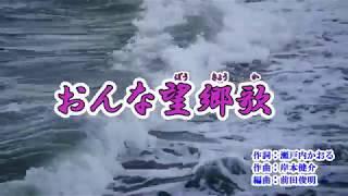新曲「おんな望郷歌」夏木綾子 カバー 2019年1月16日発売