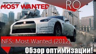 RQ | Обзор на оптимизацию Need for Speed - Most Wanted 2012(, 2015-01-16T09:54:03.000Z)