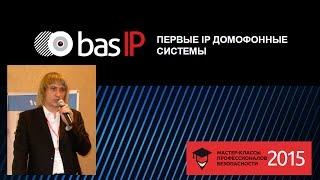 BAS-IP домофонные системы(, 2015-09-25T06:28:51.000Z)