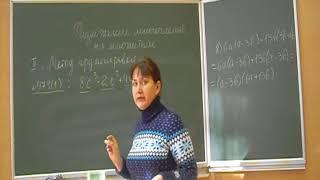 Видеоурок алгебра 7 класс разложение многочленов на множители