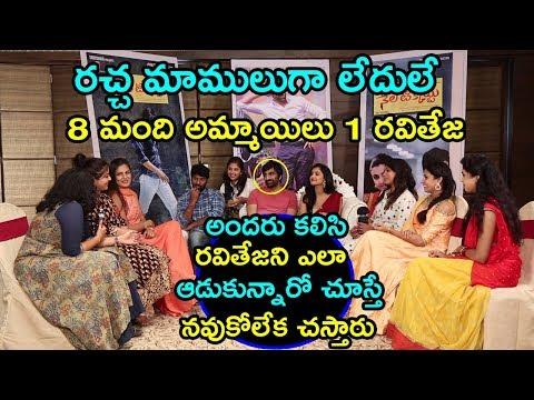 Nela Ticket Movie Team Hilarious Interview | Ravi Teja | Malvika | Kalyan Krishna | Fata Fut News