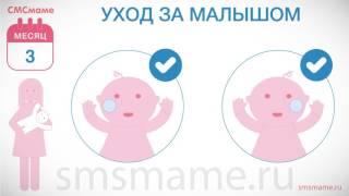 Ребенок 3 месяца - кормление и уход