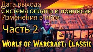 Дата выхода World of Warcraft: Classic   Изменений не будет   BlizzCon 2018 (часть 2)