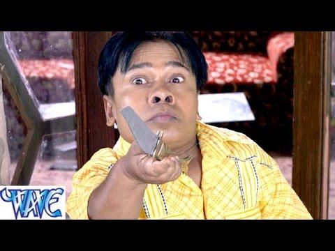 HD मैडम का बॉडीगार्ड - Bhojpuri Hot Comedy Sence - Kallu Ji - Ek Laila Teen Chaila