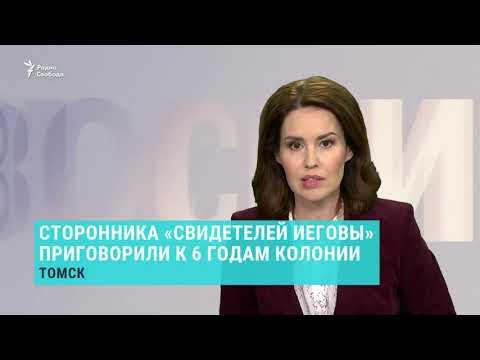 Свидетеля Иеговы из Томска приговорили к 6 годам колонии общего режима
