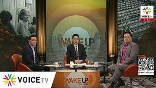 Wake Up Thailand  ประจำวันที่ 16 เมษายน 2564