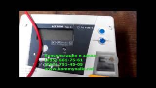 КАК остановить электросчетчик Actaris ACE 5000 Актарис айс 5000 прибором