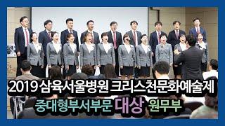 2019 삼육서울병원 크리스천문화예술제, 중대형부서부문…