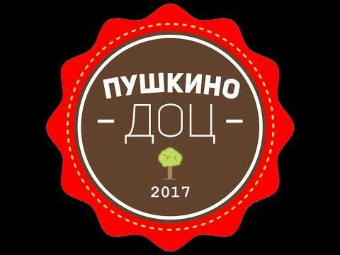 ДОЦ Пушкино. Лето 2017  (заезд 1 смена)