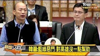 若國民黨五人小組來徵詢參選總統,韓國瑜說他願意!新聞大白話 20190517