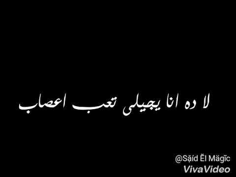 ده لو اتساب عمرو دياب كوبليه كلمات من البوم كل حياتى 2018