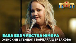 Женский Стендап Варвара Щербакова баба без чувства юмора