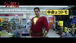 映画『シャザム!』6秒CM(ビール編)【HD】2019年4月19日(金)公開