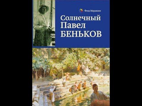 """Солнечный Павел Беньков / """"Sunny"""" Pavel Benkov"""