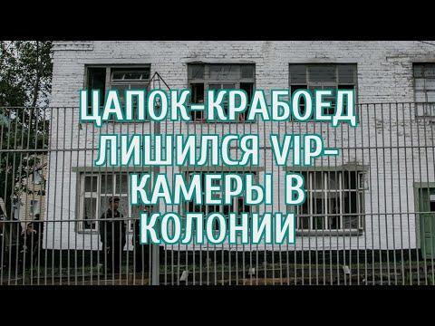 «Цапок»-крабоед лишился VIP-камеры в колонии