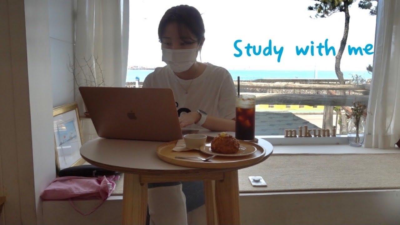[Study with me] 제주 바다가 보이는 카페에서 같이 공부해요🌊 (Real time)