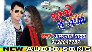 #Amarnath Yadav 2019 का सबसे ज्यादा बजने वाला गाना | पुरनकी पलंगीया ऐ राजा | NNE Bhojpuri Presents