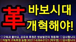 ★공법단체 바보리더들 떠나라! *전우방송 20'0404…