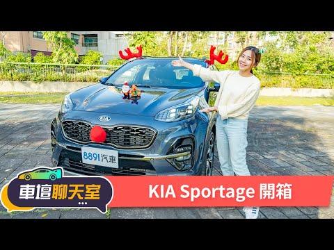 KIA Sportage開箱。蓓蓓的韓式聖誕節初體驗! | 8891汽車 - YouTube