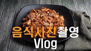 출장 음식사진촬영 vlog