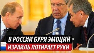 В России буря эмоций. Израиль потирает руки С-300 снова промолчали