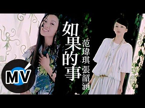 范瑋琪 Christine Fan - 如果的事 (官方版MV)