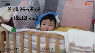 [육아브이로그]8개월 아기랑 뭐하고 놀까요(초보엄마가 …