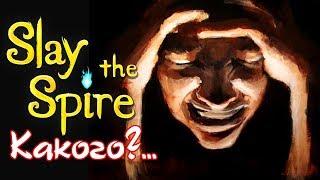 Slay the Spire - Прохождение игры #21 | Какого?....