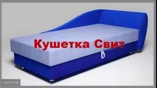 видео Подростковые диваны-кровати