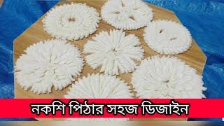 নকশী পিঠা তৈরির সহজ ডিজাইন....how to design nokshi pitha