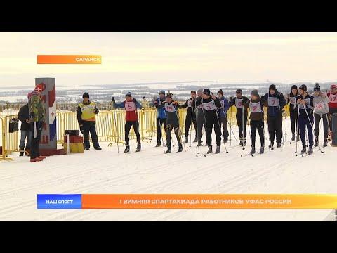 I Зимняя Спартакиада работников УФАС России