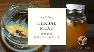 薬草ミードの作り方 DIY how to make herbal mead