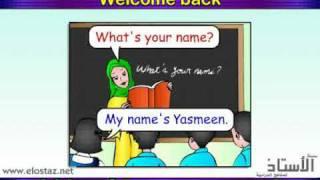 درس تعليمي للصف الثاني الابتدائي - لغة إنجليزية