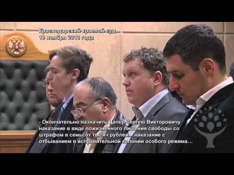 Смотреть Цапкам вынесен приговор онлайн