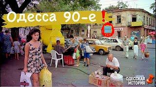 ОДЕССА 90-Е - НАЧАЛО 2000❗️🔥СТАРАЯ ОДЕССА НА ФОТО УКРАИНА❗️OLD ODESSA UKRAINE 1990-2000❗️🔥