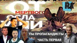 The ПРОПАГАНДИСТЫ. Антизомби или как работает кремлевская пропаганда в рунете?