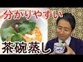 茶碗蒸し (分かりやすい蒸し料理) #159 の動画、YouTube動画。