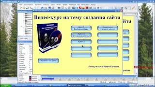 Создание интерактивного меню, связываем видео, AutoPlay Media Studio Урок 7