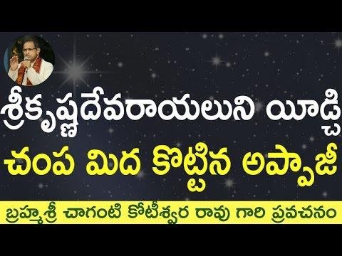 Appaji Slaps King Sri Krishnadevaraya by Sri Chaganti Koteswara Rao Garu
