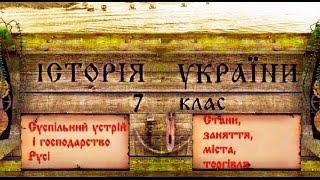Суспільний устрій і господарство Русі в ІХ - Х ст. (укр.) Історія України, 7 клас.