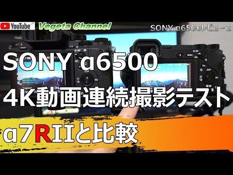 SONY α6500 4K動画連続撮影テスト